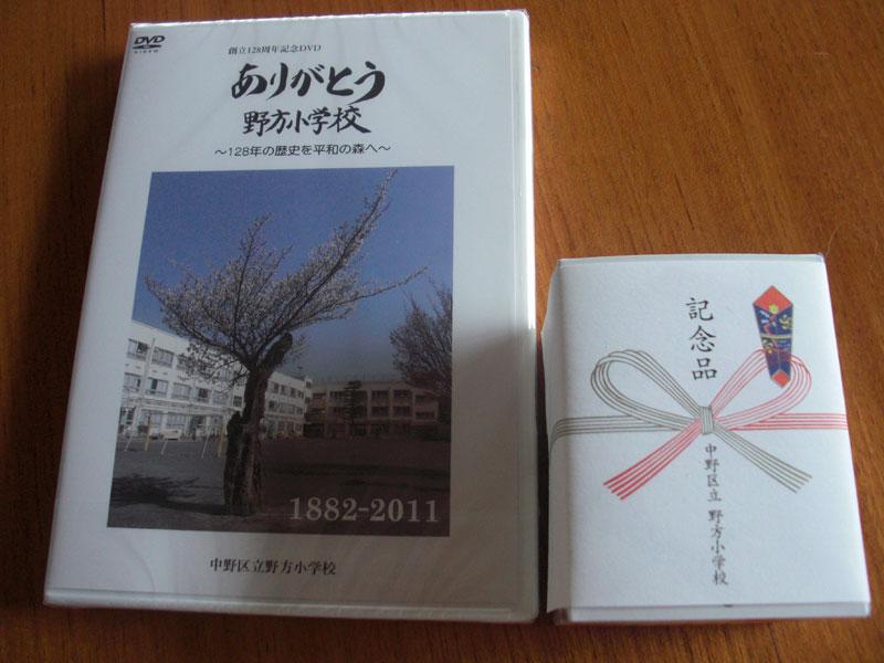 野方小学校128年の歴史に幕: は...